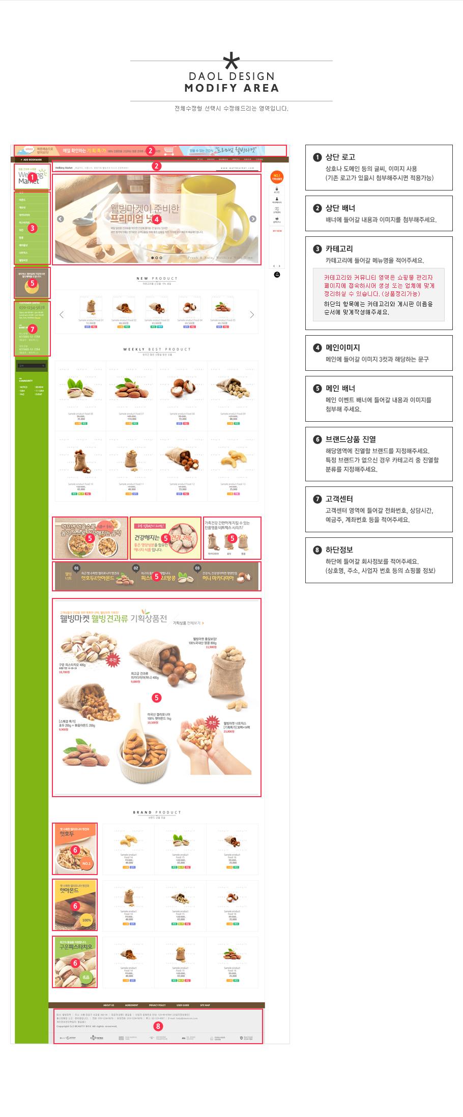 cosmetic1_상품상세페이지